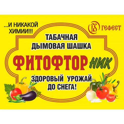 Табачная Шашка Фитофторник